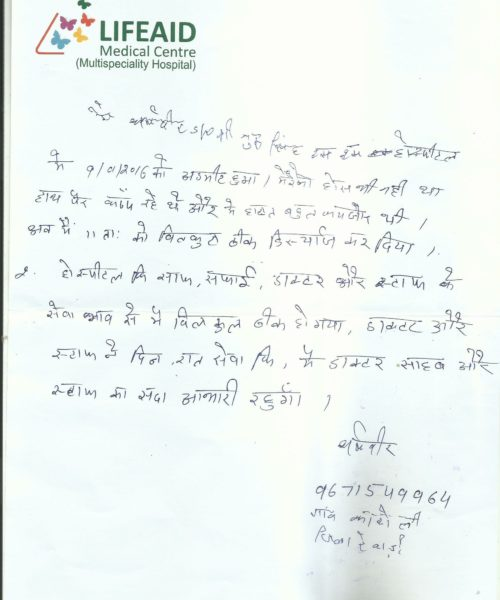 feedback of pt. dharmbeer-1